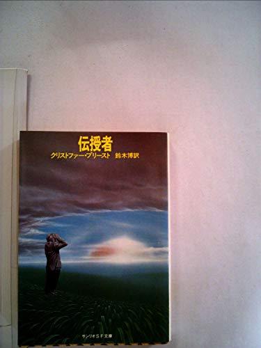 伝授者 (1980年) (サンリオSF文庫)