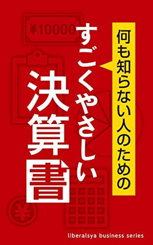 すごくやさしい決算書 (リベラル社NEWビジネス書シリーズ)