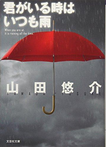 【文庫】 君がいる時はいつも雨 (文芸社文庫)