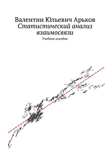 Статистический анализ взаимосвязи: Учебное пособие (Russian Edition)