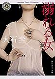 溺れる女 (角川ホラー文庫) - 大石 圭