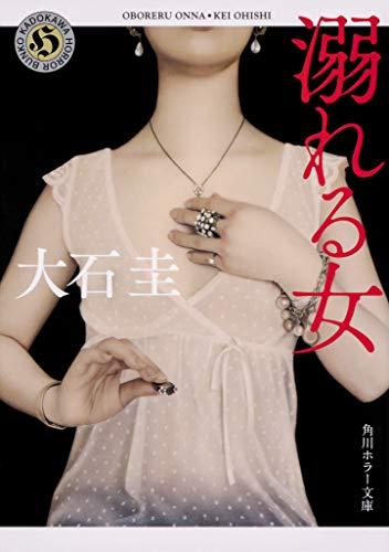 溺れる女 (角川ホラー文庫)