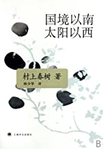 By cun shang chun shu South of the Border and West of the Sun (Chinese Edition) [Paperback]