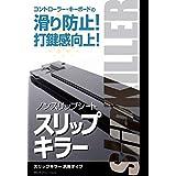 """BFSKGEN 高機能ノンスリップシート""""スリップキラー"""" (汎用タイプ)"""