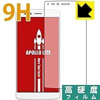 PDA工房 Vernee Apollo Lite 9H高硬度[光沢] 保護 フィルム 日本製