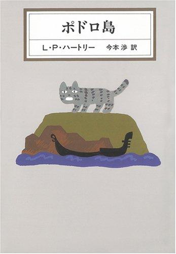 ポドロ島 (KAWADE MYSTERY)