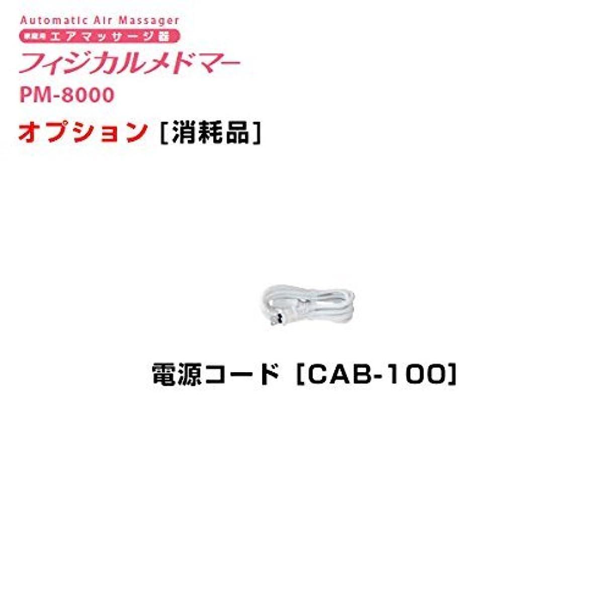 寛大さ計算可能傑出したメドー産業 フィジカルメドマー 電源コード DM-6000/PM-8000共通 CAB-100