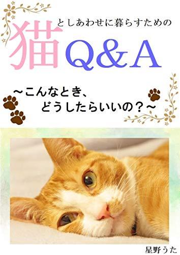 猫としあわせに暮らすためのQ&A~こんなとき、どうしたらいいの?~