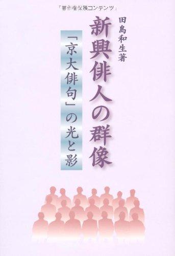 新興俳人の群像―「京大俳句」の光と影の詳細を見る