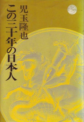 この三十年の日本人 (1975年)の詳細を見る