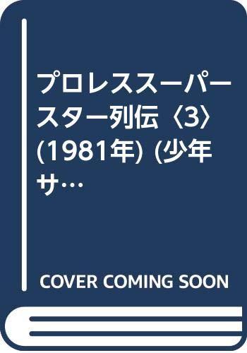 プロレススーパースター列伝〈3〉 (1981年) (少年サンデーコミックス)