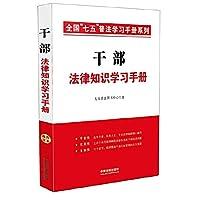"""干部法律知识学习手册·全国""""七五""""普法学习手册系列"""