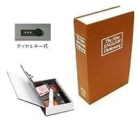 溶け込む! 自然な 茶 色 の 背表紙  ブック型 隠し 金庫 選べる キー タイプ & ナンバー キー オリジナルキーホルダー付 (ナンバーキータイプ) AM-392