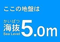 TRUSCO(トラスコ) 海抜ステッカー 5.0m (2枚入) TKBS-50