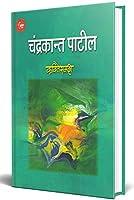 Kavitesamaksha - Marathi