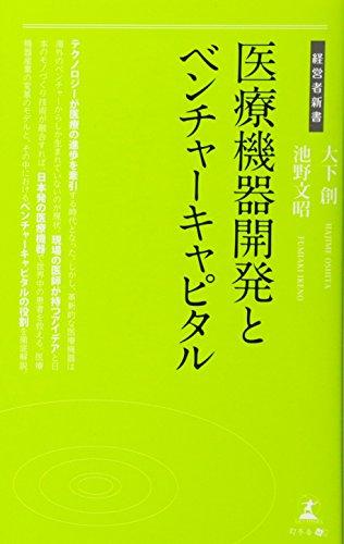 医療機器開発とベンチャーキャピタル (経営者新書)