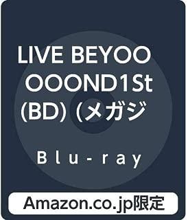 【Amazon.co.jp限定】LIVE BEYOOOOOND1St (BD) (メガジャケ付) [Blu-ray]