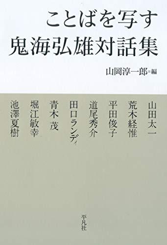 ことばを写す 鬼海弘雄対話集