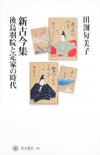 新古今集 後鳥羽院と定家の時代 (角川選書)