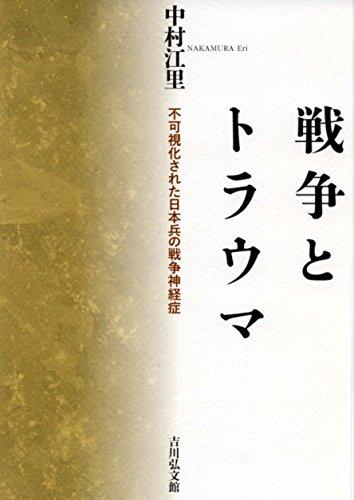 戦争とトラウマ / 中村 江里