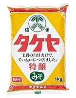 竹屋 タケヤ 特醸みそ1kg
