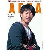 AERA アエラ 2009年5月25日 岩隈久志