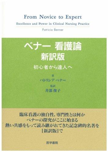 ベナー看護論―初心者から達人へ
