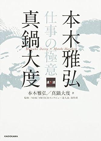 本木雅弘×真鍋大度 仕事の極意