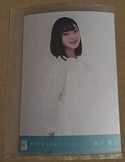 森下舞羽 STU48 無謀な夢は覚めることはない 4thシングル 劇場盤 封入生写真...