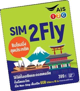 AIS Sim2Fly 6 GB 10 Days Singapore,South Korea,Malaysia,India,Burma,Cambodia,Philippines,Laos,Taiwan,HK,Macau,Japan,China