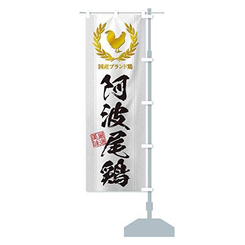 ブランド鶏/阿波尾鶏 のぼり旗 サイズ選べます(コンパクト45x150cm 右チチ)