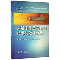 Min Xiu smart munitions end end technology and performance analysis(Chinese Edition)