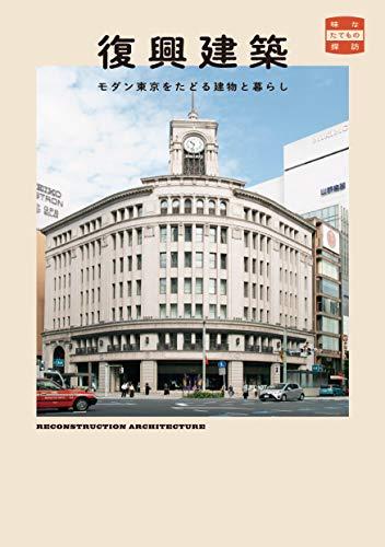 復興建築 モダン東京をたどる建物と暮らし (味なたてもの探訪)