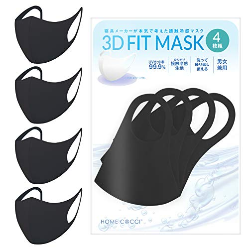 Home Cocci Mask, Cool, Set of 4, Unisex, Fit, Not Easy to Pain, Easy to Breathe, Excellent Elasticity, 3D Construction, Washable, Reusable, Large Size 4 Pieces, Black)