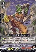 カードファイト!! ヴァンガード V-BT09/033 バックワード・アレスター R