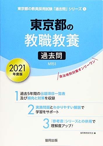 東京都の教職教養過去問 2021年度版 (東京都の教員採用試験「過去問」シリーズ)の詳細を見る