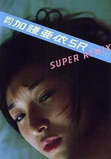 月刊加護亜依super remix (SHINCHO MOOK 113)