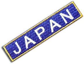 JAPAN アイロン ワッペン (S幅, ブルーxゴールド)