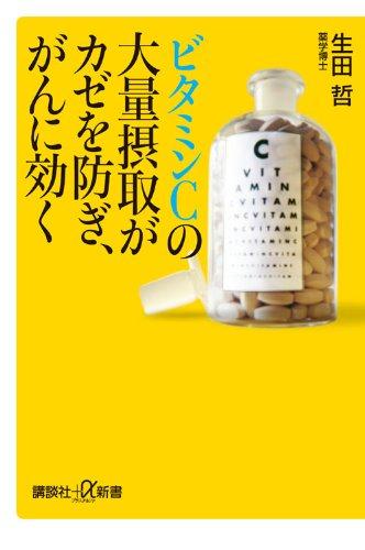 ビタミンCの大量摂取がカゼを防ぎ、がんに効く (講談社+α新書)