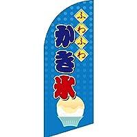 のぼり ふわふわかき氷 セイルバナー(ミニサイズ) SB-252 (受注生産)