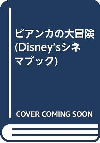 ビアンカの大冒険 (Disney'sシネマブック)