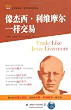 Trade Like Jesse Livermore (Chinese Edition)