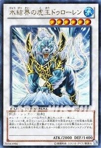 遊戯王カード 氷結界の虎王 ドゥローレン / クロニクルI覚醒の章(DTC1)