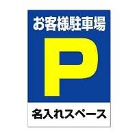 【駐車場/看板】 お客様駐車場 (名入無料) 駐車場管理看板 01 (A3サイズ)