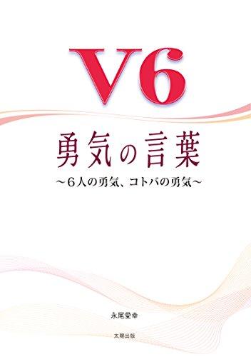 V6 勇気の言葉の詳細を見る