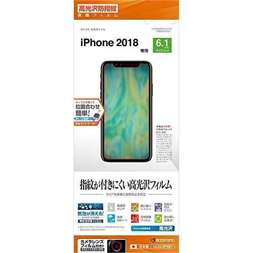 ラスタバナナ iPhone XR フィルム 平面保護 高光沢防指紋 アイフォン 液晶保護フィルム G…
