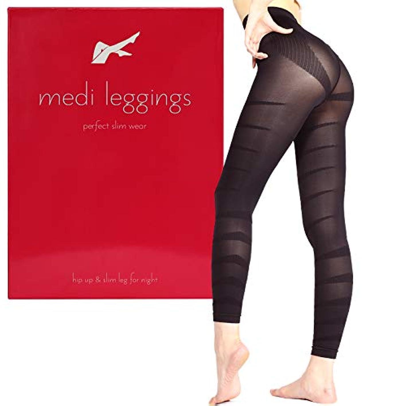 嵐プレゼント誘発するメディレギンス ~Medi Leggings~ LLサイズ