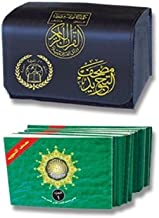 Tajweed Quran in 30 Parts - Landscape Pages in Leather Case (3x5 Inches)