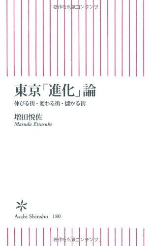 東京「進化」論 伸びる街・変わる街・儲かる街 (朝日新書)の詳細を見る