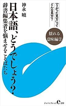 [神永 曉]の日本語、どうでしょう?~揺れる意味編②: 辞書編集者を悩ませることばたち (ジャパンナレッジe文庫)